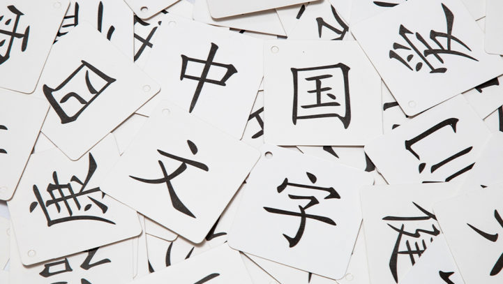 Using Chinese Characters Not Included in Japanese Kanji in Trade Names