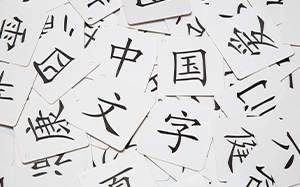 chinese-characters